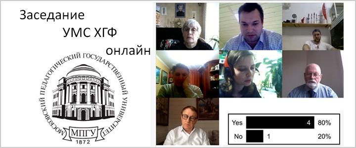 Заседание Учебно-методического совета художественно-графического факультета онлайн