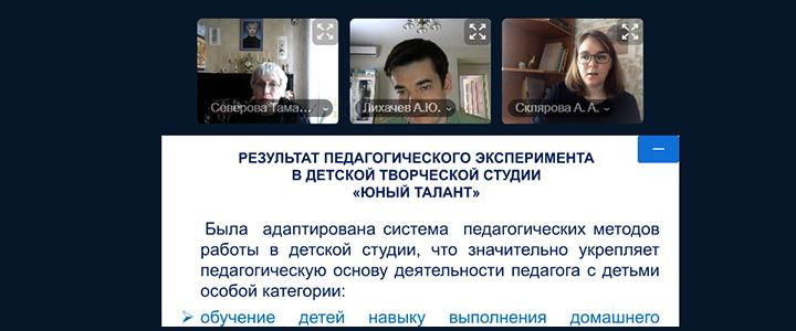 Итоговая онлайн конференция по преддипломной практике студентов направления Педагогическое образование