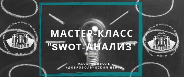 "Мастер-класс ""ПРО: SWOT-анализ""."