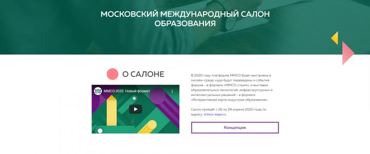 Наши в городе: студенты и выпускники кафедры имени Т.И. Шамовой на ММСО-2020