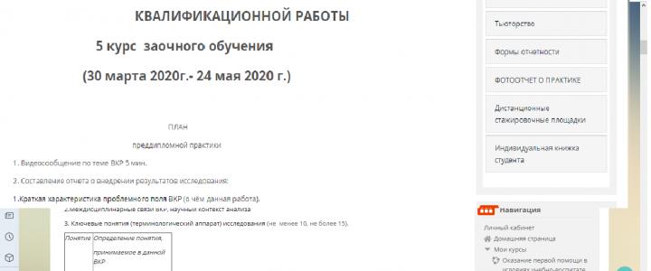 Преддипломная практика для выполнения выпускной квалификационной работы в институте филологии: дистанционный формат