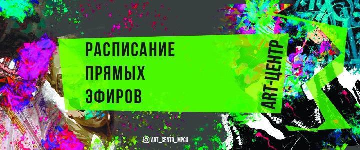 Расписание эфиров от Art-центра МПГУ  с 27 апреля по 3 мая