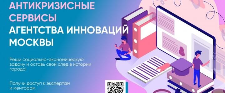 Конкурсы для студентов МПГУ, обучающимся по профилю «Информационные технологии»