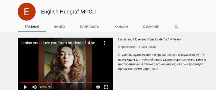 Студенты Художественно-графического факультета ИИИ МПГУ, изучающие английский язык,  делятся своими чувствами и настроениями