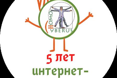 "5 лет интернет-порталу ""Homo Cyberus""!"