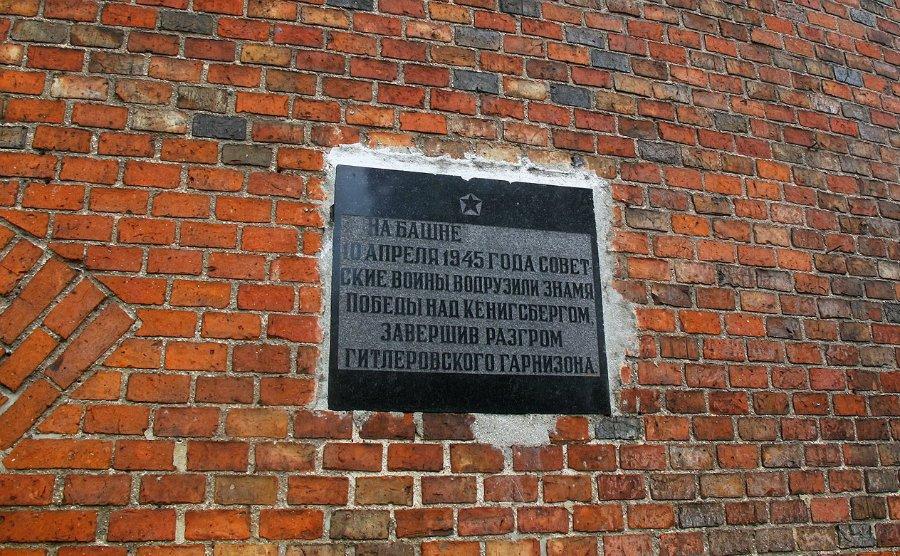 Мемориальная доска на Башне Дона в наши дни