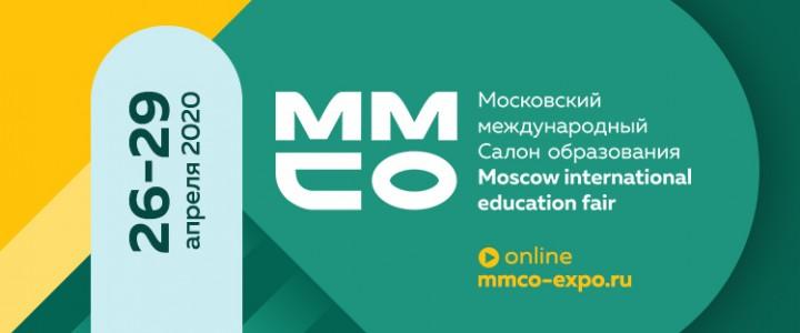 Студенты Факультета дошкольной педагогики и психологии на ММСО-2020