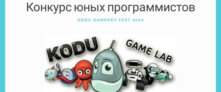 """Дистанционный конкурс """"Kodu GAMEDEV Fest"""" для школьников 7-10 лет"""