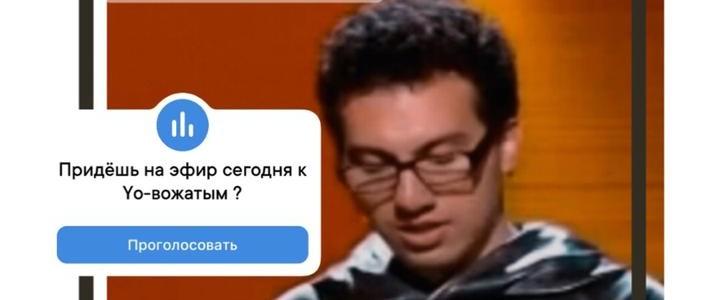 """YO-Вожатые обсудили социальные сети в рубрике """"Три по десять"""""""