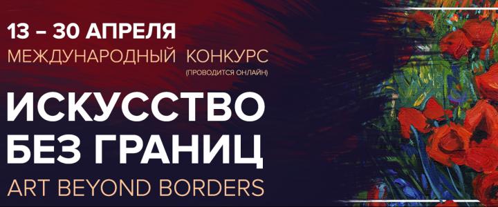 """Международный конкурс """"Искусство без границ"""""""