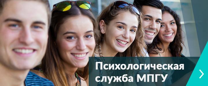 Психологическая служба МПГУ консультирует студентов вуза