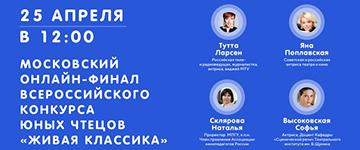 """Финал Международного конкурса чтецов """"Живая классика"""" пройдет в онлайн-формате"""