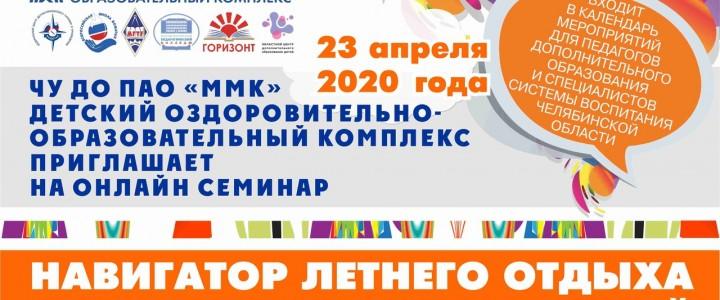 ФКЦ на межрегиональном семинаре «Навигатор летнего отдыха и оздоровления детей»
