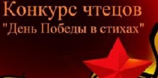 Радийщики Лицея МПГУ запускают конкурс чтецов в честь 75-летия Великой Победы