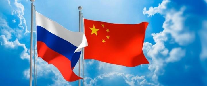 Китайские университеты поддерживают МПГУ