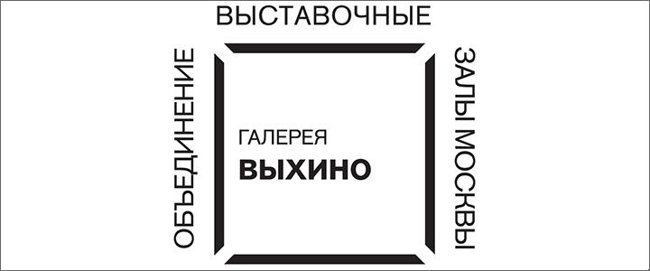 """Институт изящных искусств МПГУ: Первая часть видео-экскурсии по выставке """"Метфонд"""""""