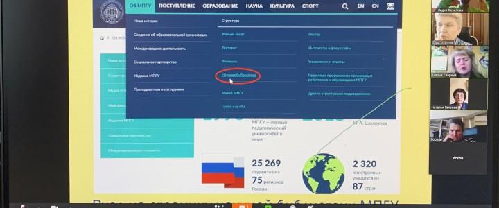 Кафедра имени Т.И. Шамовой и библиотека МПГУ: есть контакт