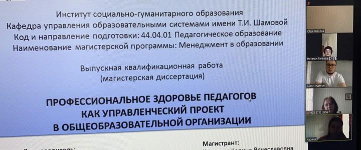 Первая онлайн-предзащита на кафедре имени Т.И. Шамовой состоялась!