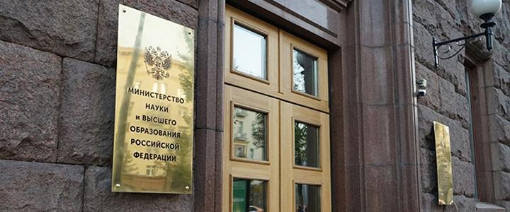 Письмо Минобрнауки России о работе диссертационных советов от 27 марта 2020 MН-6-2505