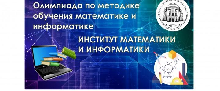 Олимпиада студентов-бакалавров по методике обучения математике и информатике в ИМИ