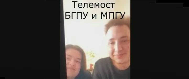 Телемост Yo-вожатых МПГУ с БГПУ им. Танка: контакт установлен