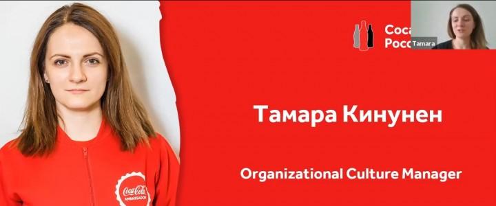 Онлайн-встреча студентов с менеджером по организационной культуре «Coca-Cola HBC Russia» Тамарой Кинунен