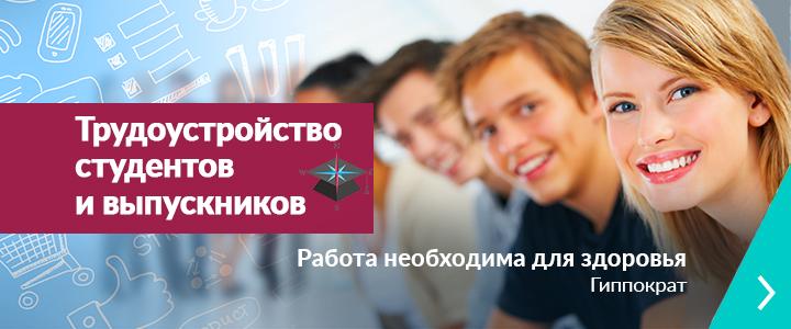 Отдел содействия трудоустройству студентов проводит консультации в дистанционной форме
