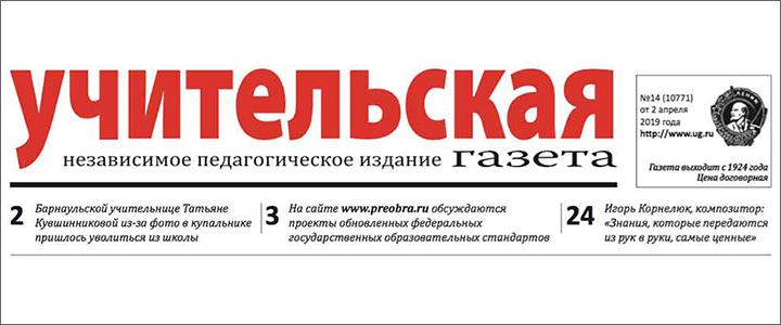 """В """"Учительской газете"""" опубликована статья """"Студенты и преподаватели МПГУ будут читать сказки для детей на карантине"""""""
