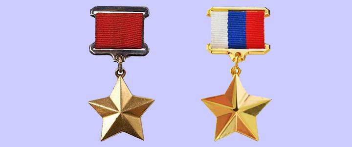 Страницы истории: Золотые Звезды героев Отечества