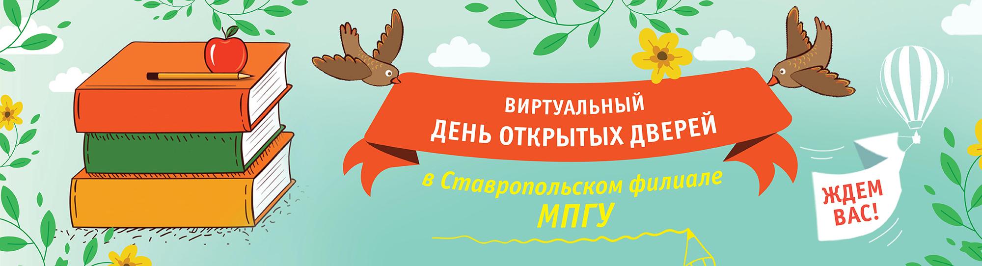 Баннер-Виртуальный-ДОД-Ставрополь-1