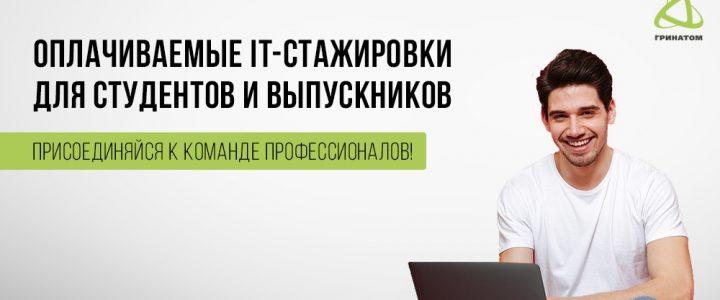Программы оплачиваемых стажировок в ведущем IT-интеграторе Госкорпорации «Росатом»