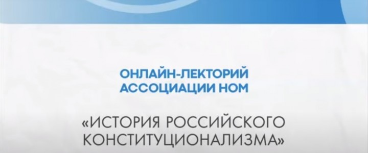 Эксперты обсудили историю развития конституционной мысли в России