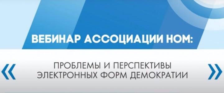 """Вебинар """"Проблемы и перспективы электронных форм демократии"""""""