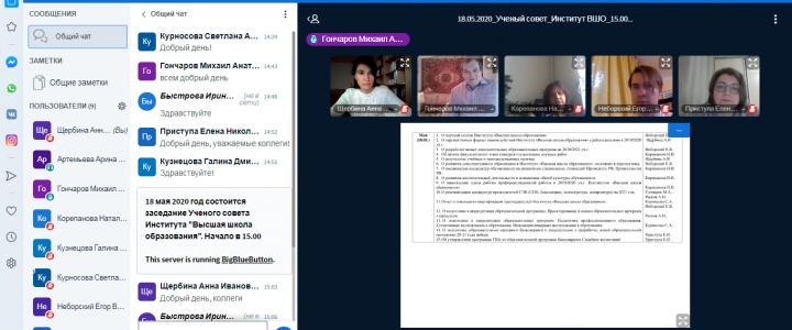 """Заседание Ученого совета Института """"Высшая школа образования"""" в формате онлайн видеоконференции"""