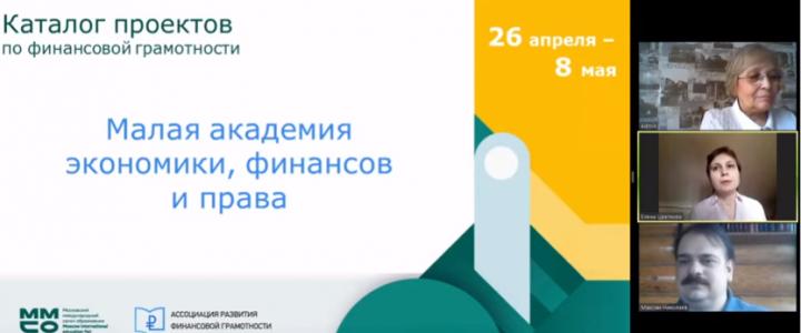 Преподаватели кафедры экономической теории и менеджмента на Московском международном салоне образования – 2020