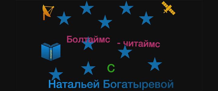 Веб-проект Института филологии, посвященный творчеству Сергея Михалкова