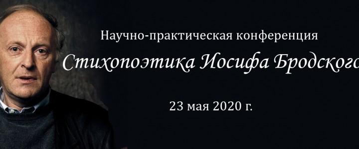 Научно-практическая блог-конференция «Стихопоэтика Иосифа Бродского»