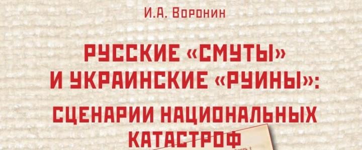 """«Русские """"смуты"""" и украинские """"руины"""": сценарии национальных катастроф»"""