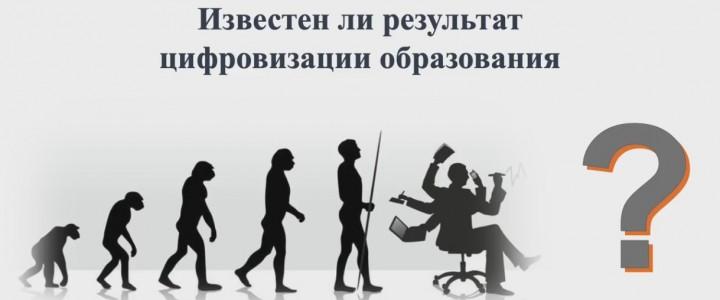 Ректор МПГУ А.В.Лубков принял участие в работе VI Международного форума по педагогическому образованию