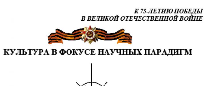 МПГУ укрепляет связи с Донецким национальным университетом