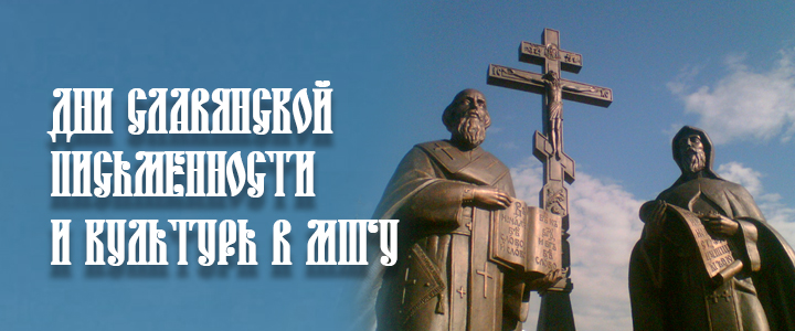 В Дни славянской письменности и культуры в МПГУ пройдет цикл онлайн встреч с представителями славянских народов