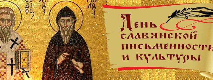 Культурно-просветительская ассамблея «Дни славянской письменности и культуры: просветительство и его гуманистическая роль»