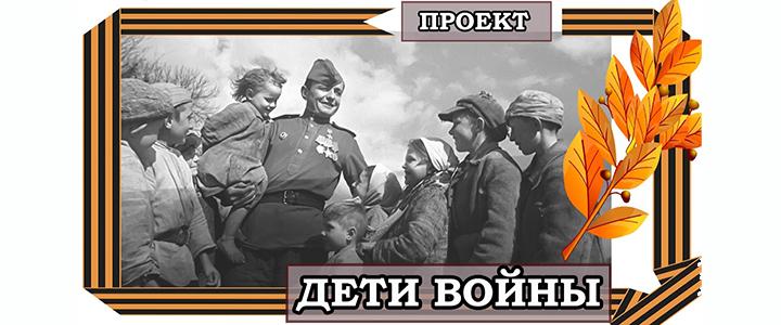 Дети войны и Великой Победы