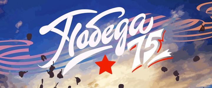 Онлайн-выставка картин Художественно-графического факультета к 75-летию Победы