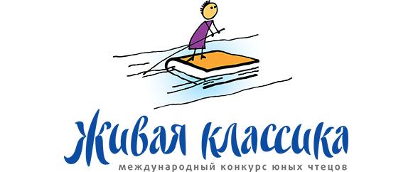 Благодарность ректору МПГУ А.В.Лубкову от Фонда конкурса юных чтецов «Живая классика»