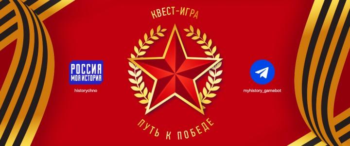 Исторический парк «Россия – моя история» – «Путь к Победе»