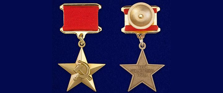 Страницы истории: награда за самоотверженный труд