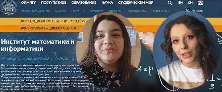 Студенты Института математики и информатики записали видеоролики для абитуриентов