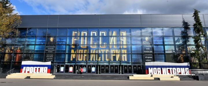 Дирекция изучения истории МПГУ представляет новый проект Исторического парка «Россия — моя история»