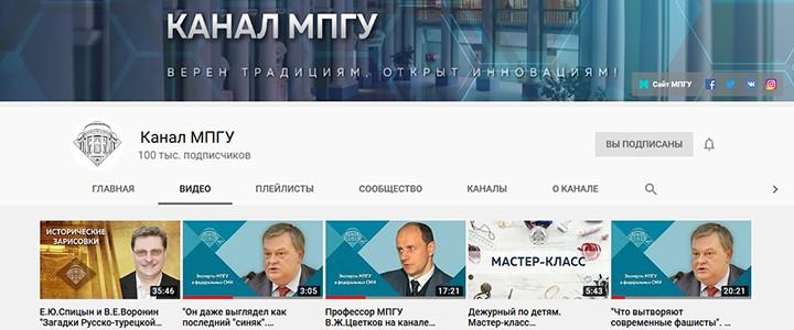 Youtube–канал МПГУ получил серебро